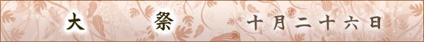 10月26日 秋季例祭
