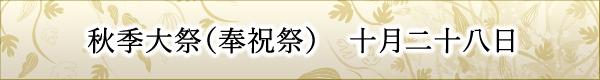 10月最終日曜日 秋季例祭